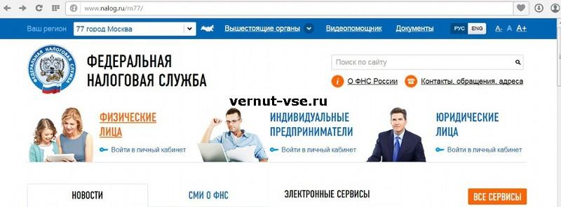 Вкладка Физические лица на сайте nalog.ru
