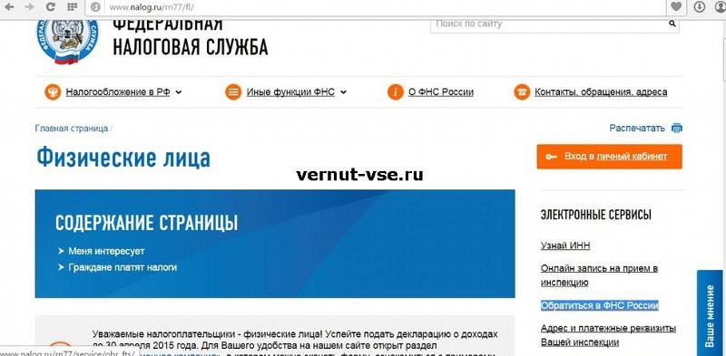 Кнопка обращения в ФНС РФ на сайте nalog.ru