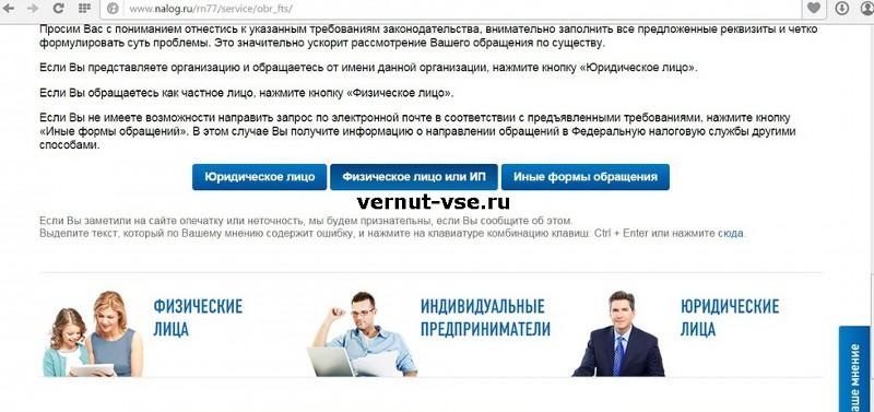 Обращение в ФНС через сайт nalog.ru для физического лица