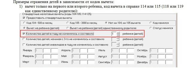 существует Код вычета 114 115 в справке 2 ндфл что это этот
