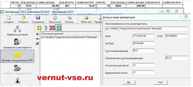 В декларации 3 ндфл код дохода программа 1 с бухгалтерия в казахстане
