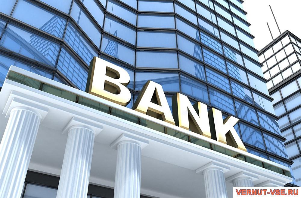 лучшие предложения банков по рефинансированию