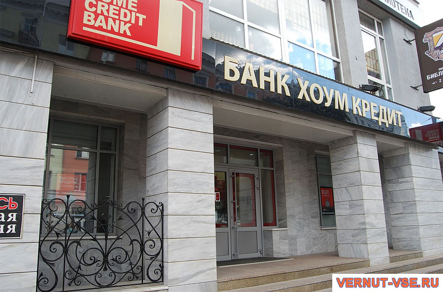 рефинансирование кредитов в хоум кредит банке