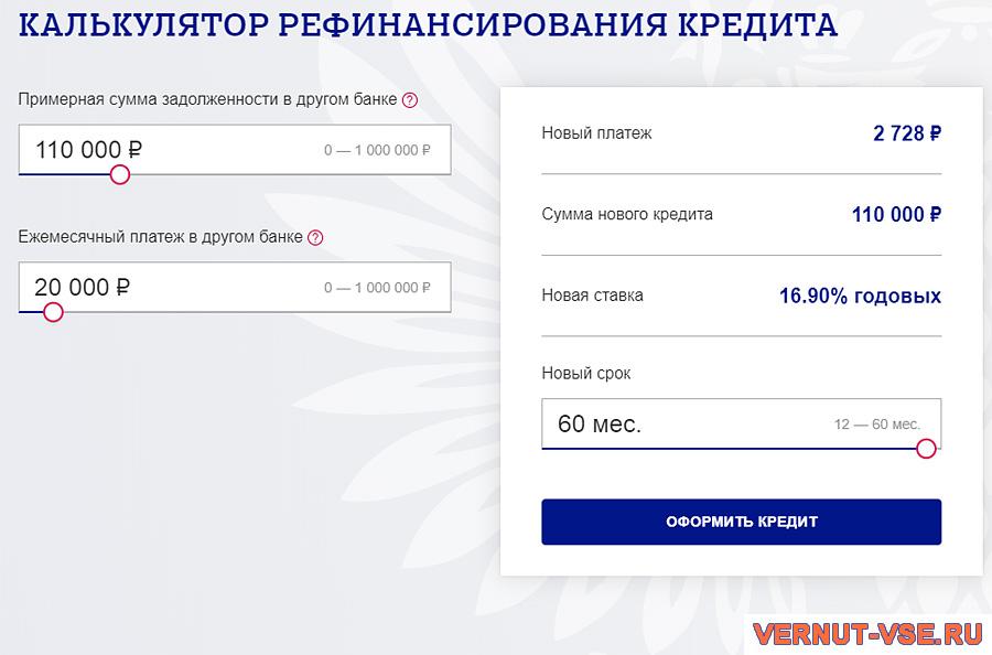 онлайн калькулятор рефинансирования кредитов почта банк