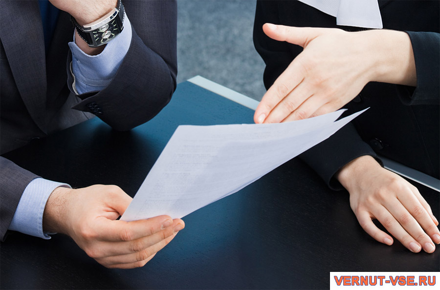 документы для рефинансирования