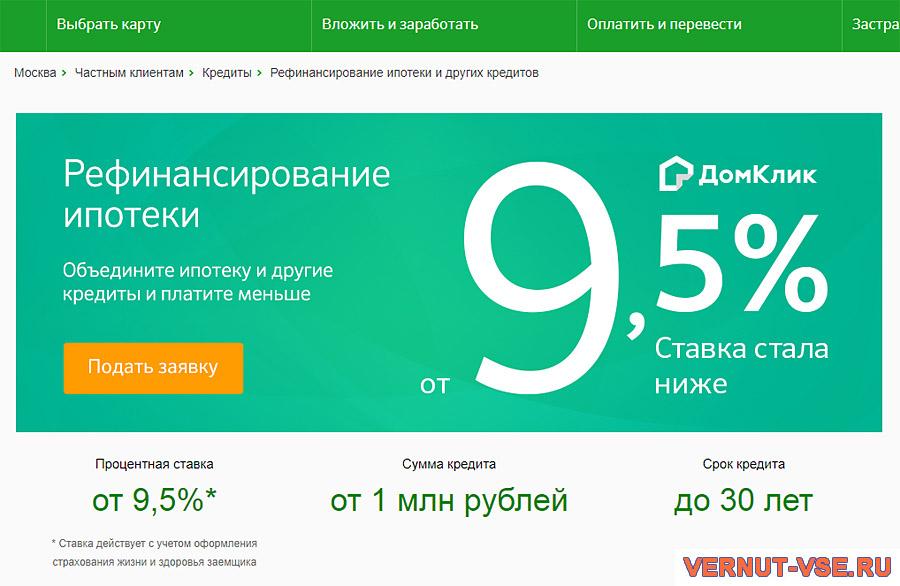 онлайн заявка на рефинансирование ипотечного кредита сбербанк