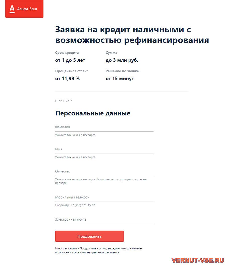 Онлайн заявка на рефинансирование Альфа банк