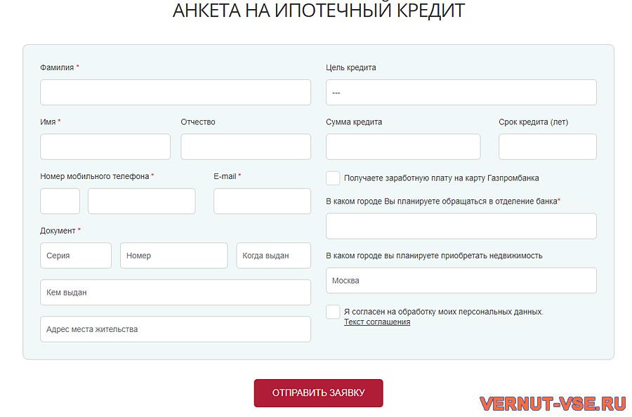 Газпромбанк банк кредит заявка
