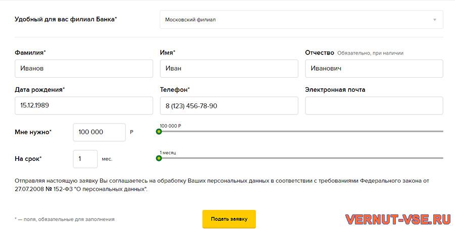 онлайн заявка на рефинансирование кредита в Россельхозбанке