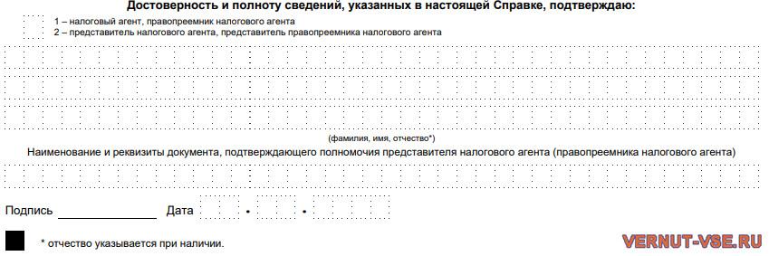 Образец блока достоверности указанной информации в справке 2-НДФЛ