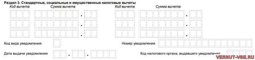 Образец второго раздела справки 2-НДФЛ