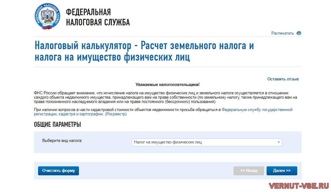 Страница налогового калькулятора на сайте ФНС