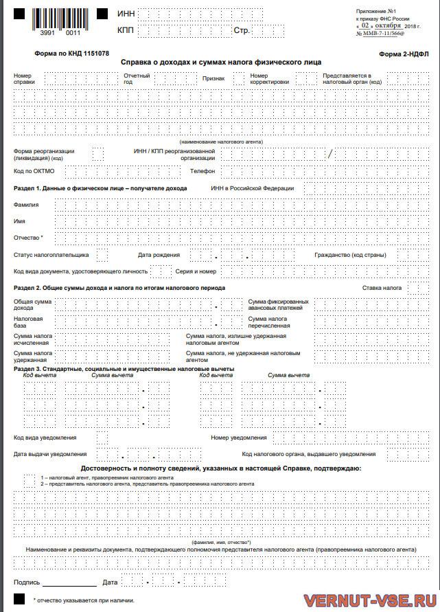 Первая страница справки 2-НДФЛ