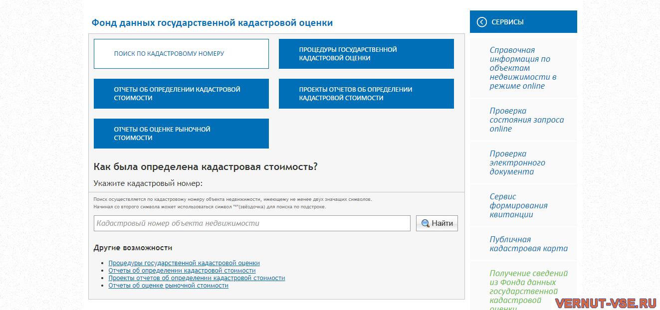 Страница получения сведений из Фонда данных государственной кадастровой оценки