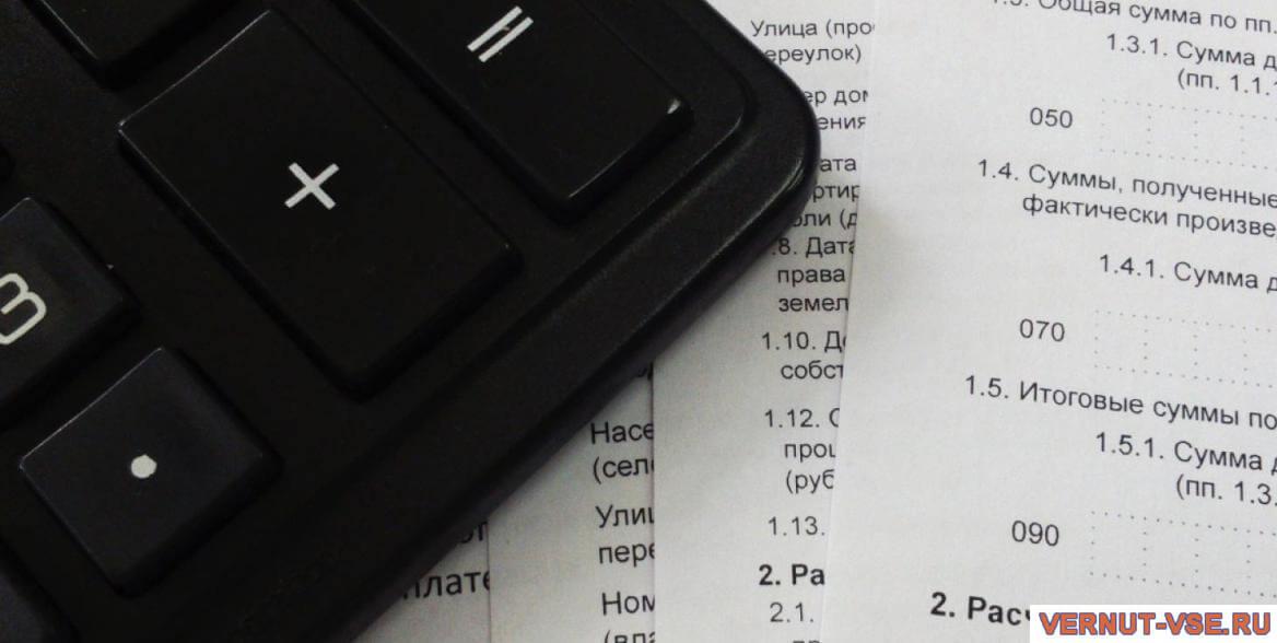 Часть калькулятора на декларации