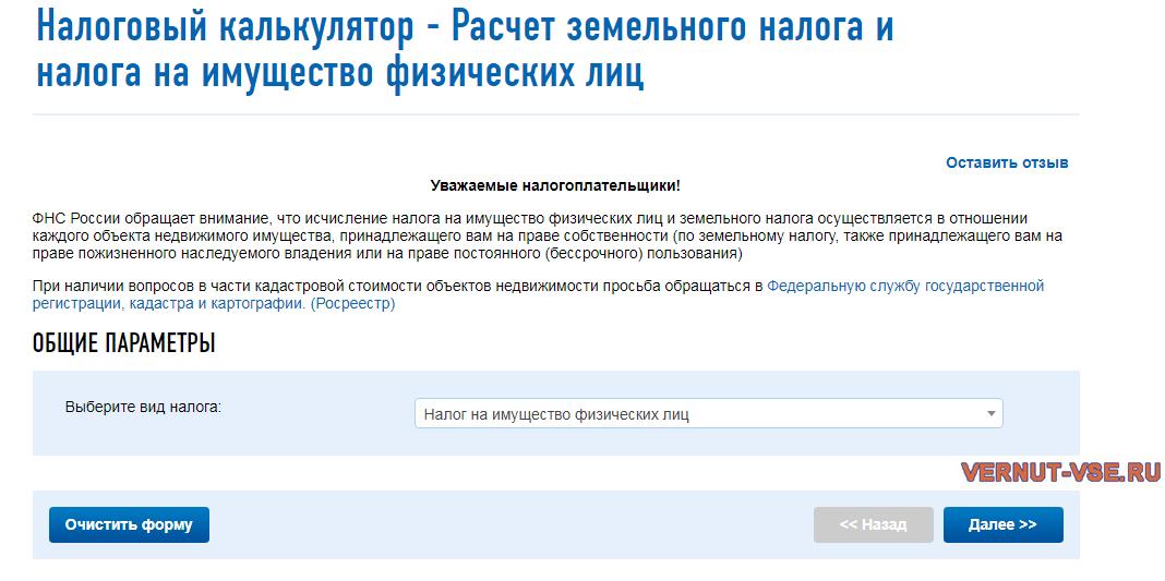 Страница онлайн-калькулятора земельного налога на сайте ФНС