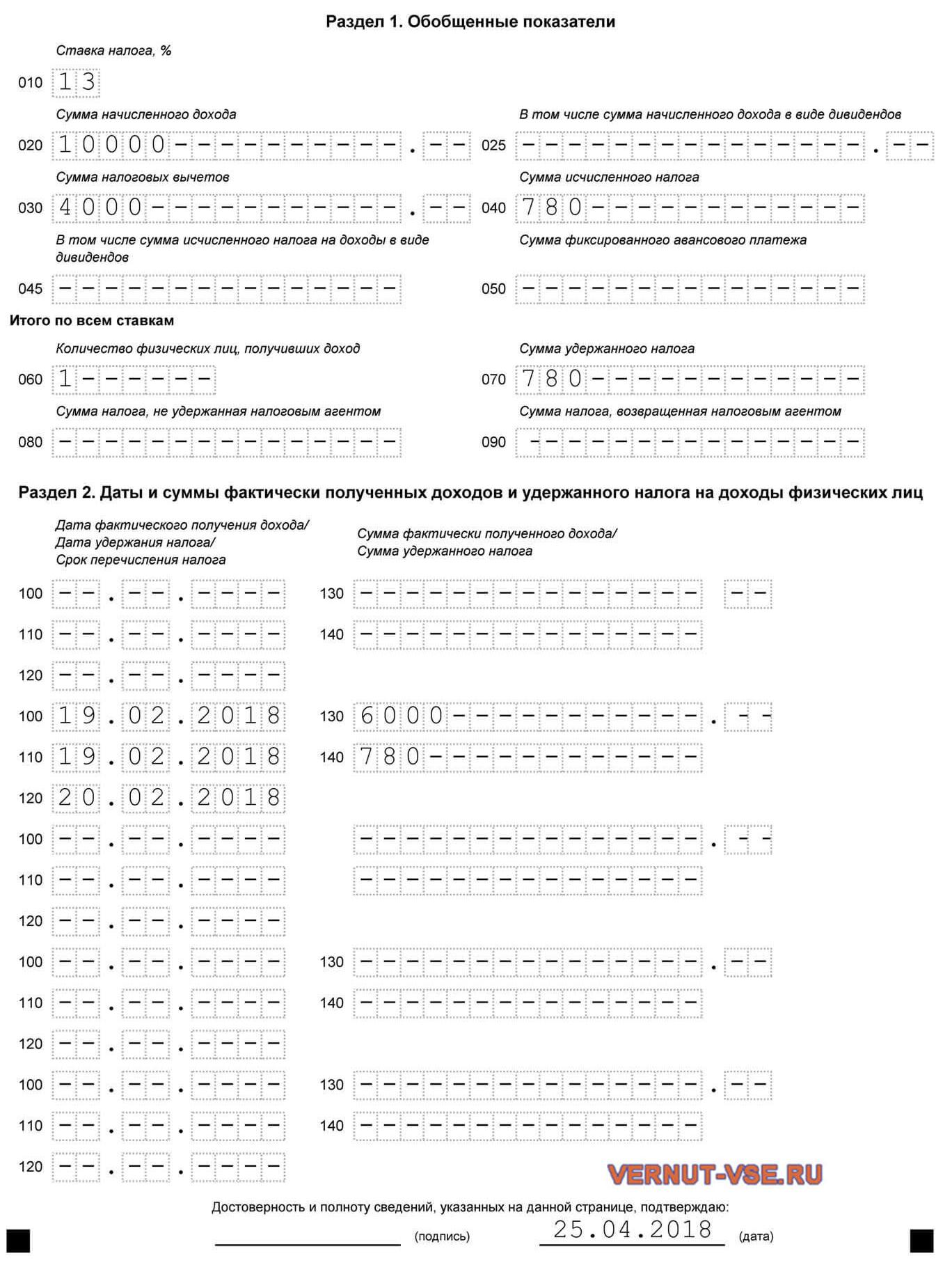 Пример отражения мат. помощи в 6-НДФЛ