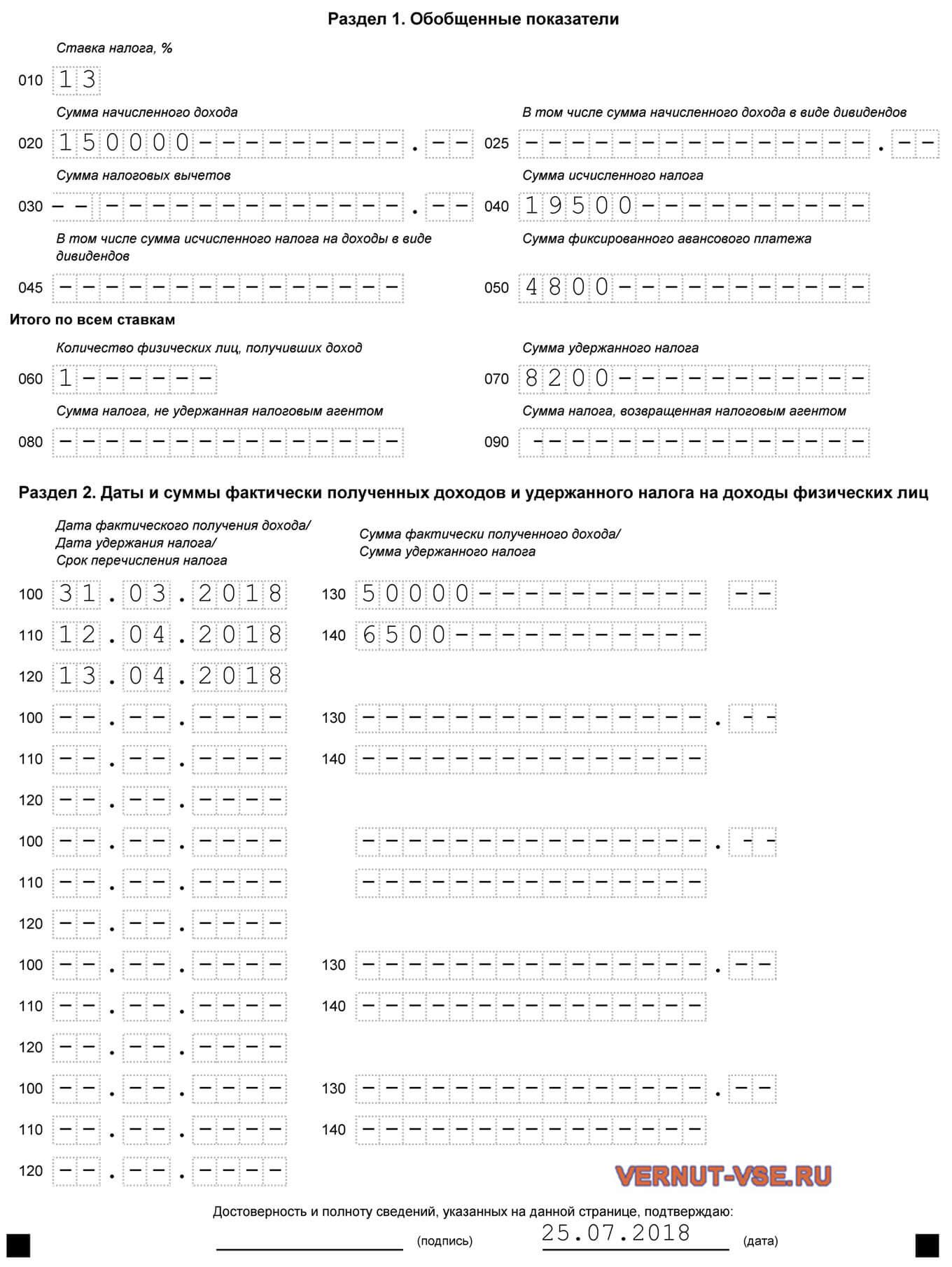Пример заполнения формы 6 НДФЛ по иностанцу на патенте