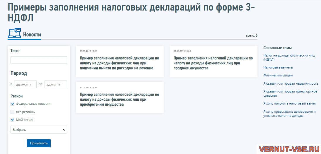 Примеры заполнения 3-НДФЛ на сайте ФНС России