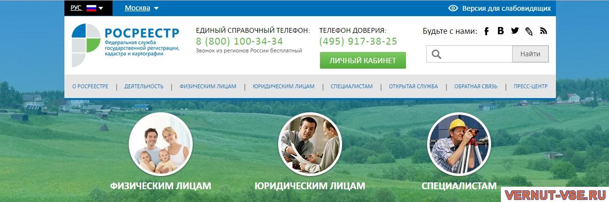 Страница для юр. лиц на портале Росреестра