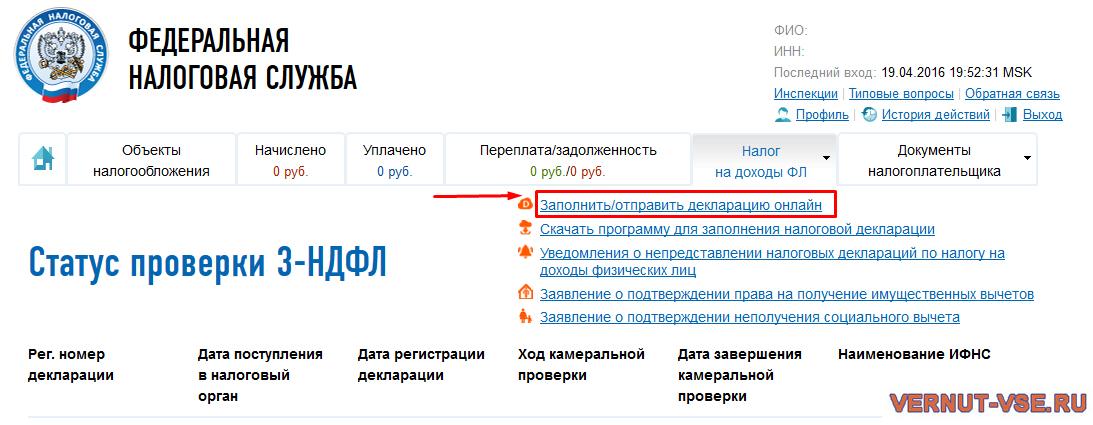 Страница заполнения декларации в личном кабинете на сайте ФНС