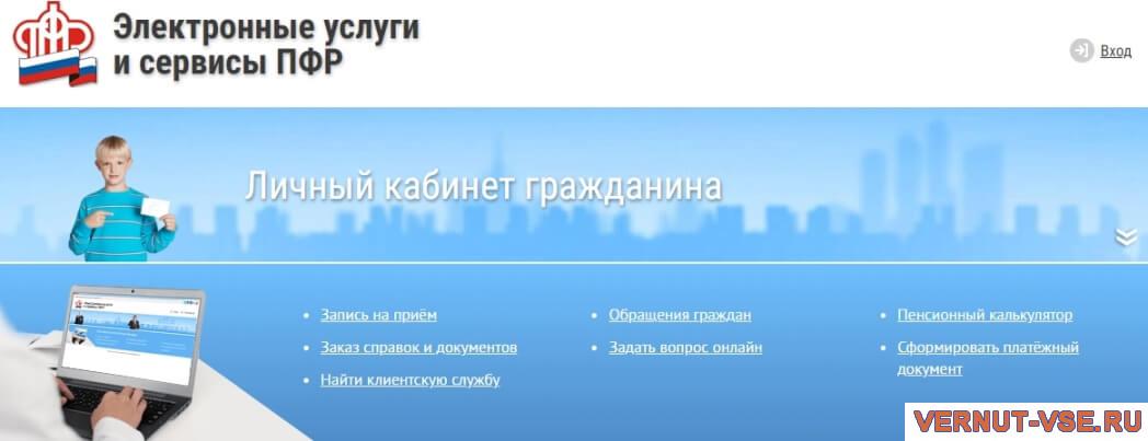 Страница входа в личный кабинет на сайте ПФР